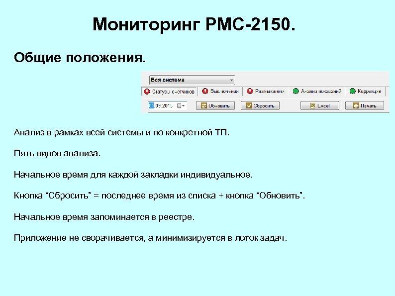 Мониторинг РМС-2150. Общие положения. Анализ в рамках всей системы и по конкретной ТП. Пять