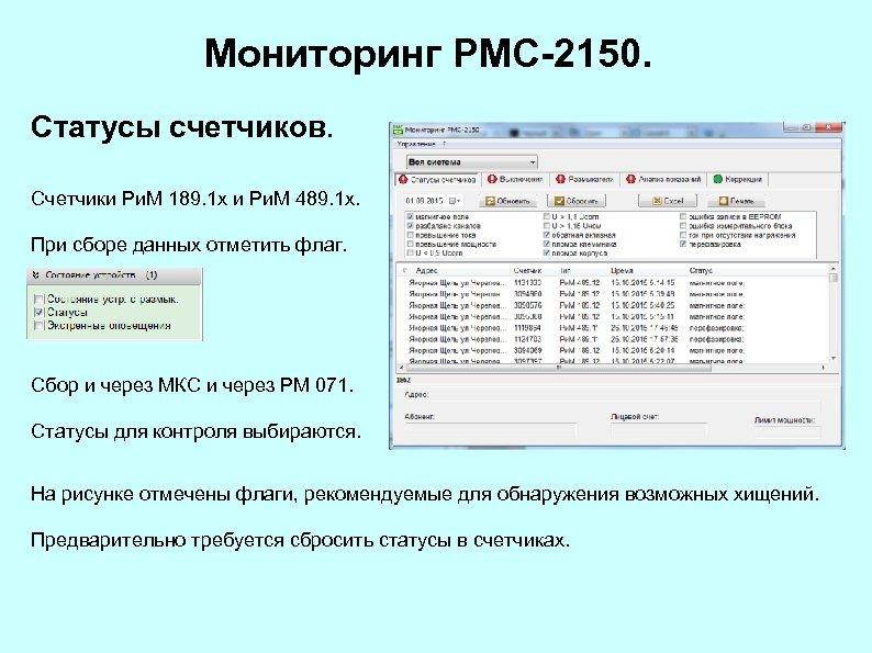 Мониторинг РМС-2150. Статусы счетчиков. Счетчики Ри. М 189. 1 х и Ри. М 489.