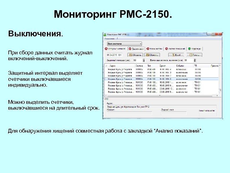 Мониторинг РМС-2150. Выключения. При сборе данных считать журнал включений-выключений. Защитный интервал выделяет счетчики выключавшиеся