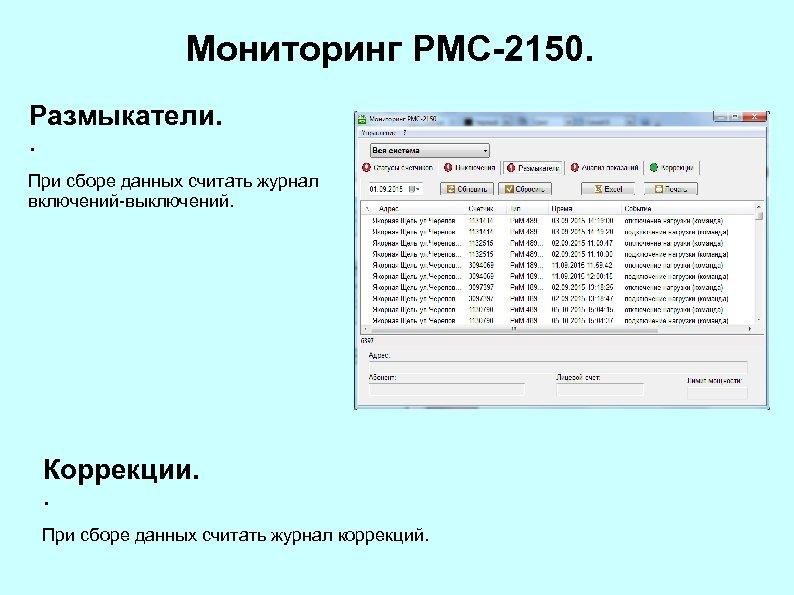 Мониторинг РМС-2150. Размыкатели. . При сборе данных считать журнал включений-выключений. Коррекции. . При сборе