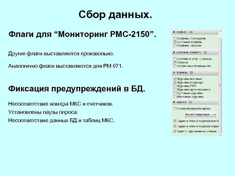 """Сбор данных. Флаги для """"Мониторинг РМС-2150"""". Другие флаги выставляются произвольно. Аналогично флаги выставляются для"""