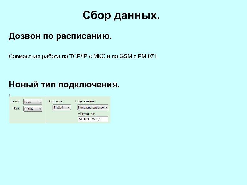 Сбор данных. Дозвон по расписанию. Совместная работа по TCP/IP с МКС и по GSM