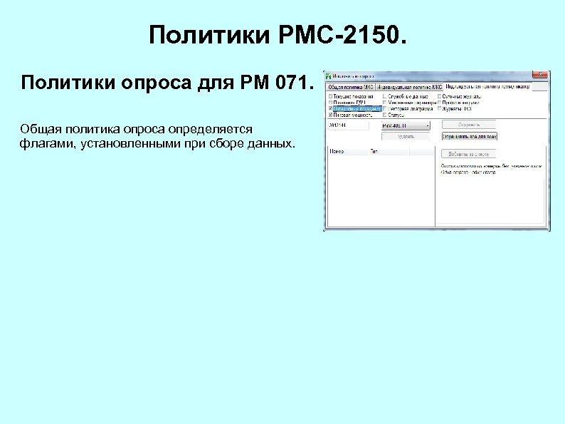 Политики РМС-2150. Политики опроса для РМ 071. Общая политика опроса определяется флагами, установленными при