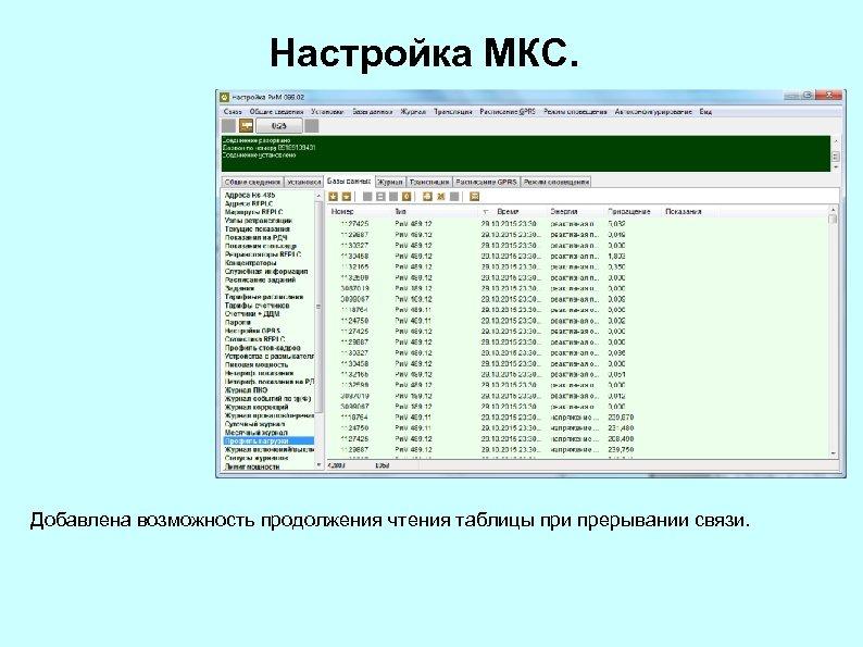 Настройка МКС. Добавлена возможность продолжения чтения таблицы при прерывании связи.