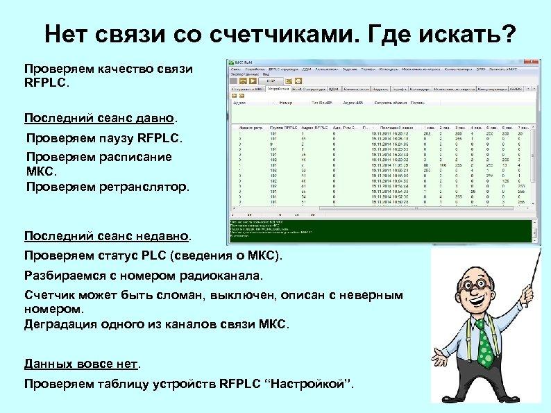 Нет связи со счетчиками. Где искать? Проверяем качество связи RFPLC. Последний сеанс давно. Проверяем