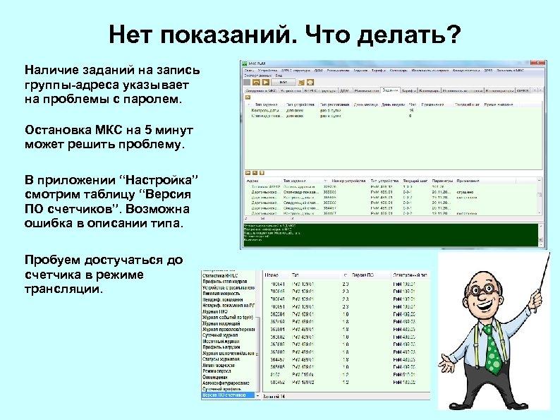 Нет показаний. Что делать? Наличие заданий на запись группы-адреса указывает на проблемы с паролем.