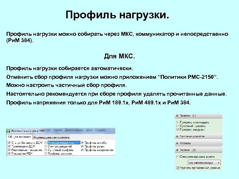 Профиль нагрузки можно собирать через МКС, коммуникатор и непосредственно (Ри. М 384). Для МКС.