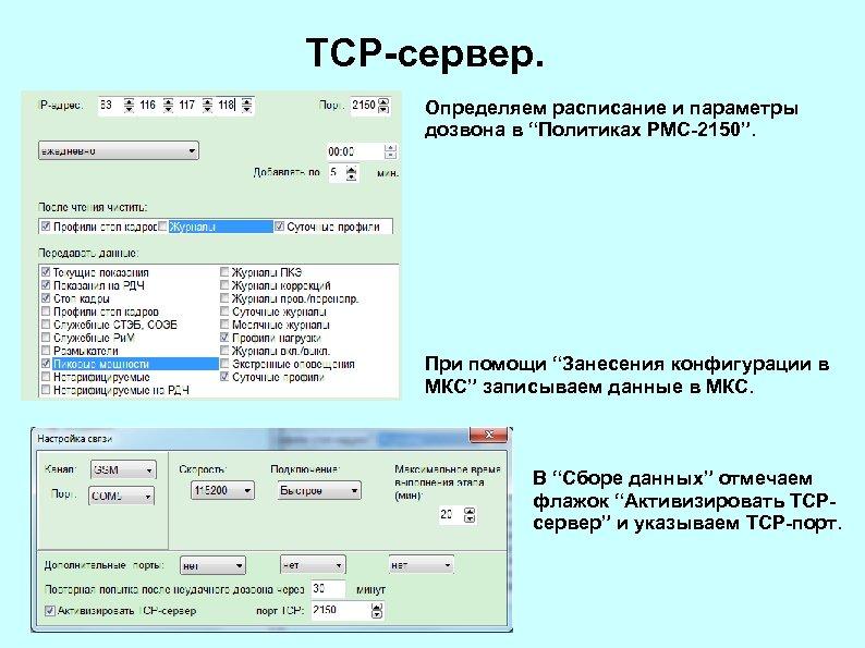 """TCP-сервер. Определяем расписание и параметры дозвона в """"Политиках РМС-2150"""". При помощи """"Занесения конфигурации в"""