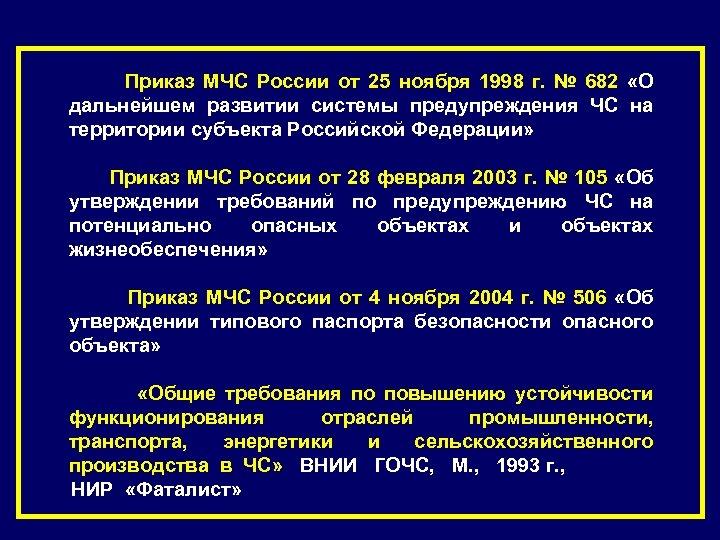 Приказ МЧС России от 25 ноября 1998 г. № 682 «О дальнейшем развитии системы