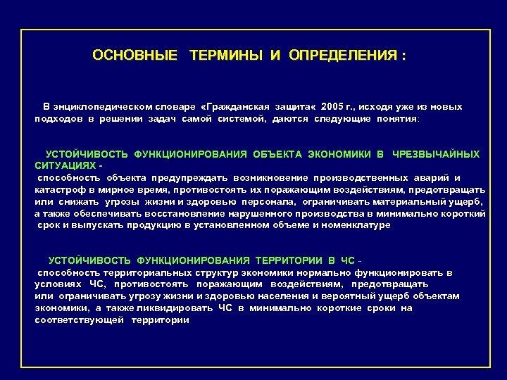 ОСНОВНЫЕ ТЕРМИНЫ И ОПРЕДЕЛЕНИЯ : В энциклопедическом словаре «Гражданская защита « 2005 г. ,