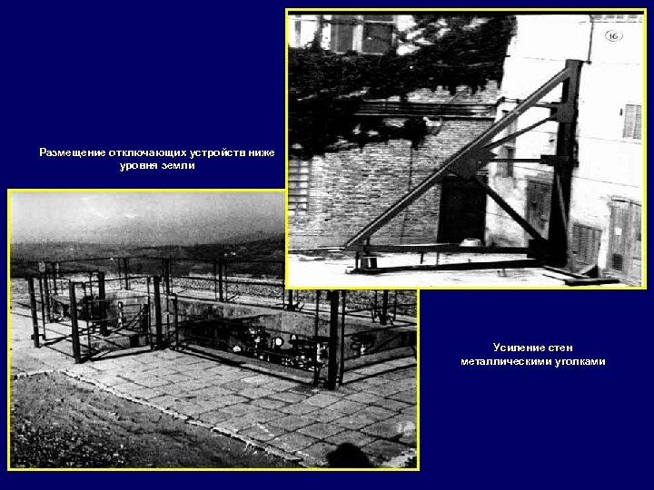 Размещение отключающих устройств ниже уровня земли Усиление стен металлическими уголками