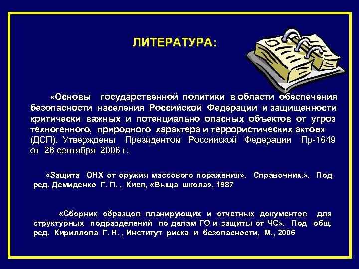 ЛИТЕРАТУРА: «Основы государственной политики в области обеспечения безопасности населения Российской Федерации и защищенности критически