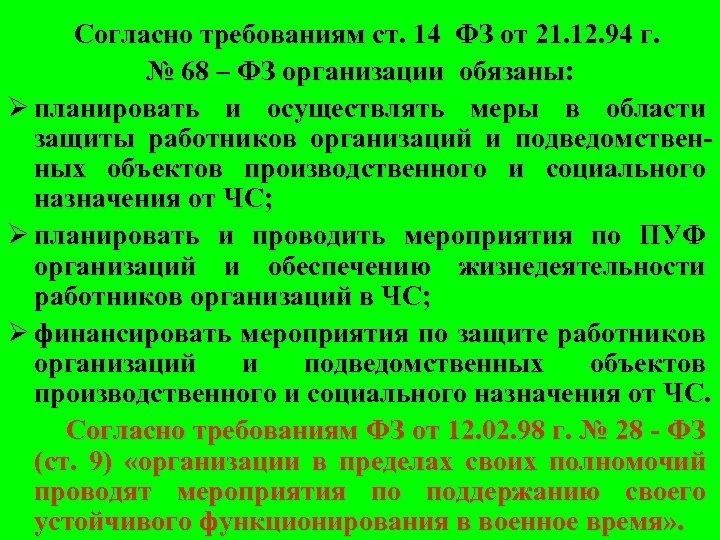 Согласно требованиям ст. 14 ФЗ от 21. 12. 94 г. № 68 – ФЗ