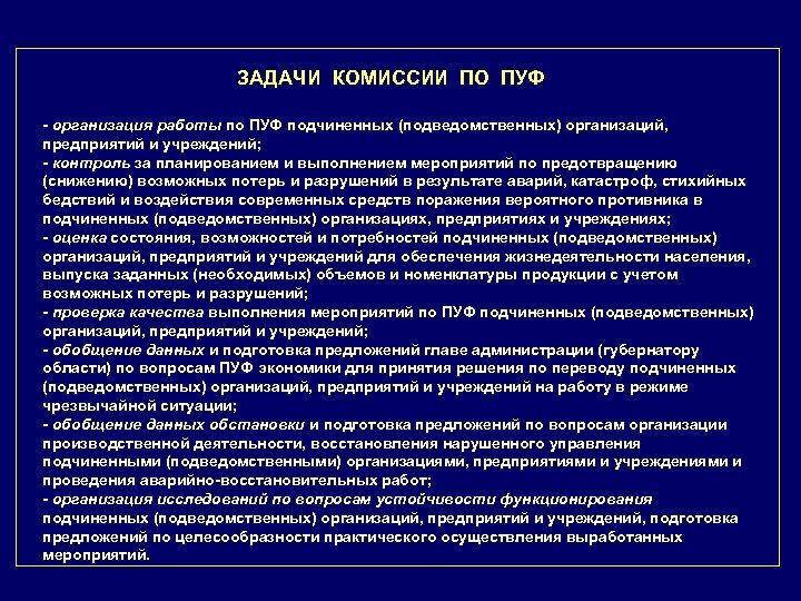 ЗАДАЧИ КОМИССИИ ПО ПУФ - организация работы по ПУФ подчиненных (подведомственных) организаций, предприятий и