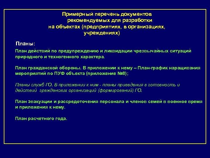 Примерный перечень документов рекомендуемых для разработки на объектах (предприятиях, в организациях, учреждениях) Планы: План