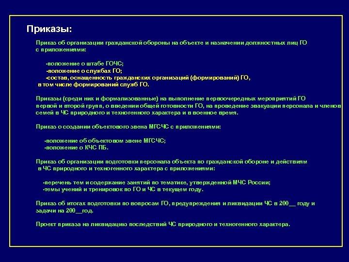 Приказы: Приказ об организации гражданской обороны на объекте и назначении должностных лиц ГО с