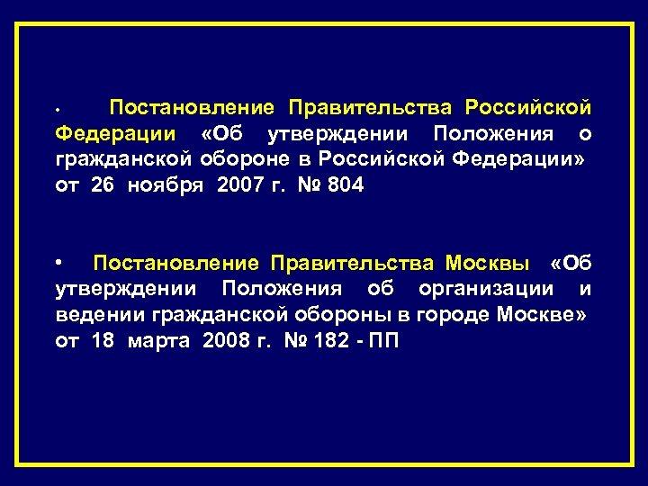 Постановление Правительства Российской Федерации «Об утверждении Положения о гражданской обороне в Российской Федерации» от