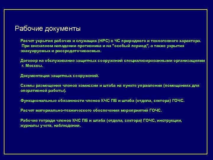 Рабочие документы Расчет укрытия рабочих и служащих (НРС) в ЧС природного и техногенного характера.