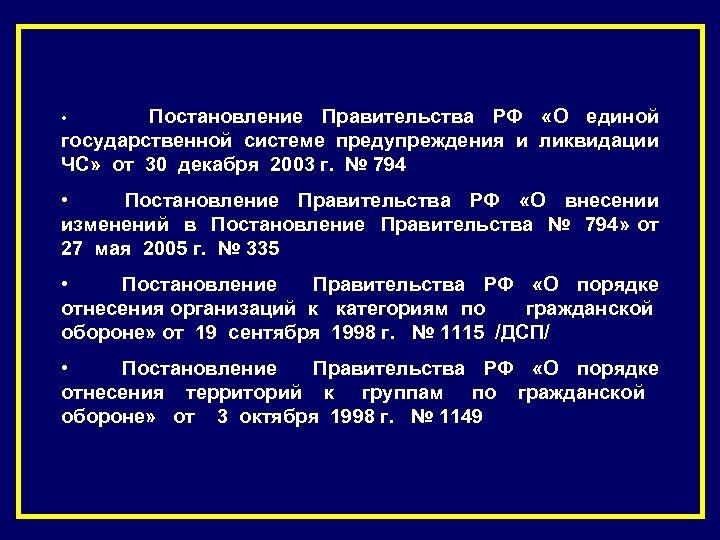 Постановление Правительства РФ «О единой государственной системе предупреждения и ликвидации ЧС» от 30 декабря