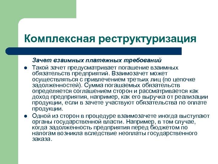 Комплексная реструктуризация l l Зачет взаимных платежных требований Такой зачет предусматривает погашение взаимных обязательств