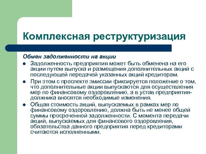 Комплексная реструктуризация Обмен задолженности на акции l Задолженность предприятия может быть обменена на его