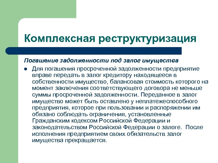 Комплексная реструктуризация Погашение задолженности под залог имущества l Для погашения просроченной задолженности предприятие вправе