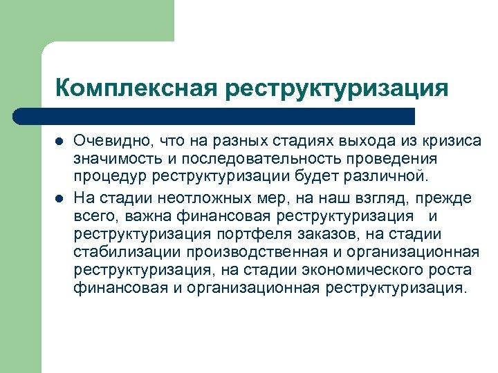 Комплексная реструктуризация l l Очевидно, что на разных стадиях выхода из кризиса значимость и