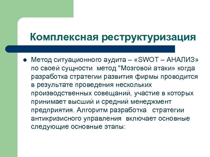 Комплексная реструктуризация l Метод ситуационного аудита – «SWOT – АНАЛИЗ» по своей сущности метод