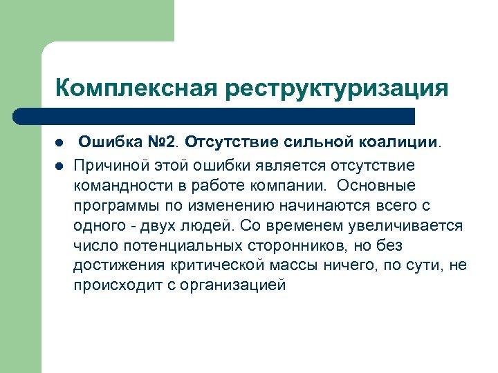 Комплексная реструктуризация l l Ошибка № 2. Отсутствие сильной коалиции. Причиной этой ошибки является