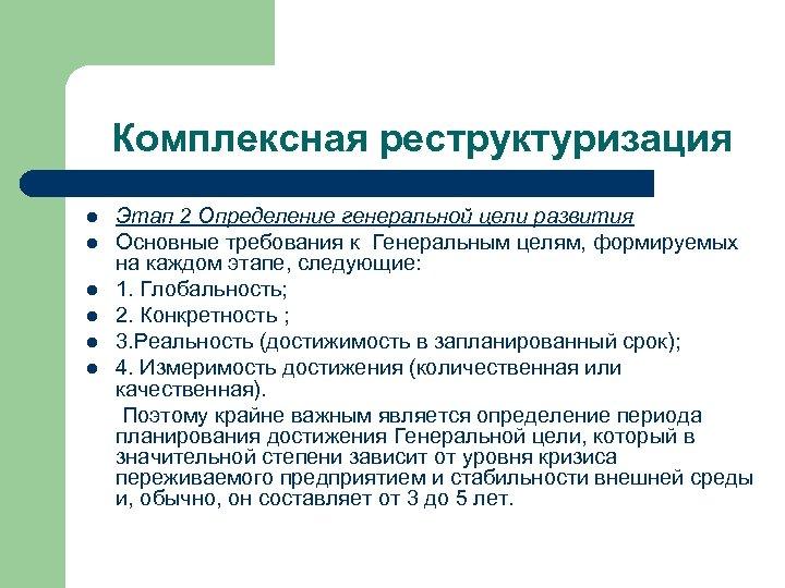 Комплексная реструктуризация l l l Этап 2 Определение генеральной цели развития Основные требования к