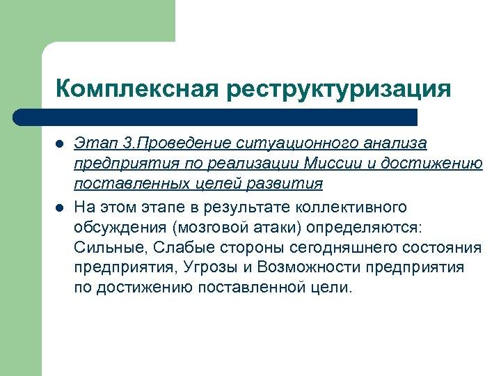 Комплексная реструктуризация l l Этап 3. Проведение ситуационного анализа предприятия по реализации Миссии и
