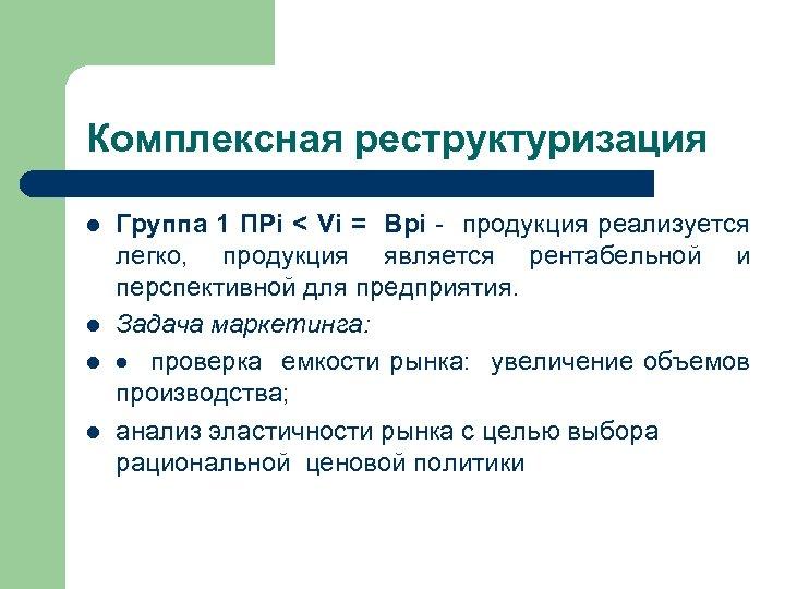 Комплексная реструктуризация l l Группа 1 ПРi < Vi = Врi - продукция реализуется