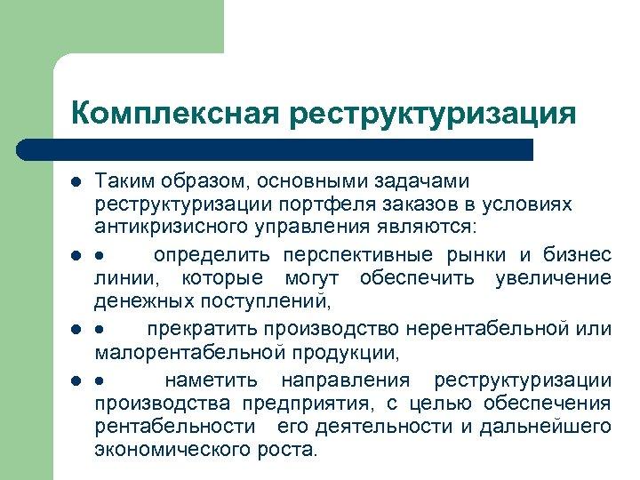 Комплексная реструктуризация l l Таким образом, основными задачами реструктуризации портфеля заказов в условиях антикризисного