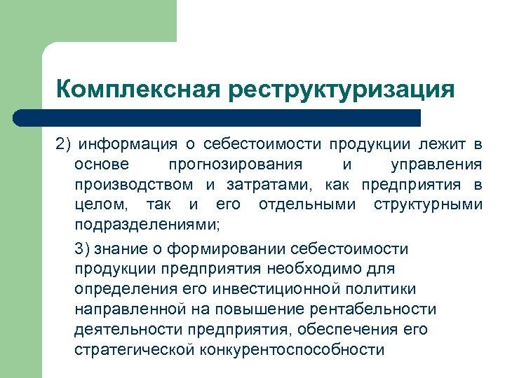 Комплексная реструктуризация 2) информация о себестоимости продукции лежит в основе прогнозирования и управления производством