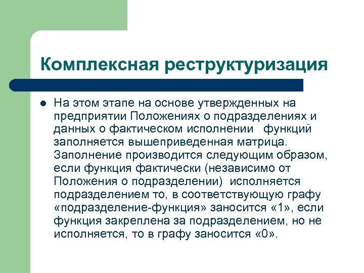 Комплексная реструктуризация l На этом этапе на основе утвержденных на предприятии Положениях о подразделениях