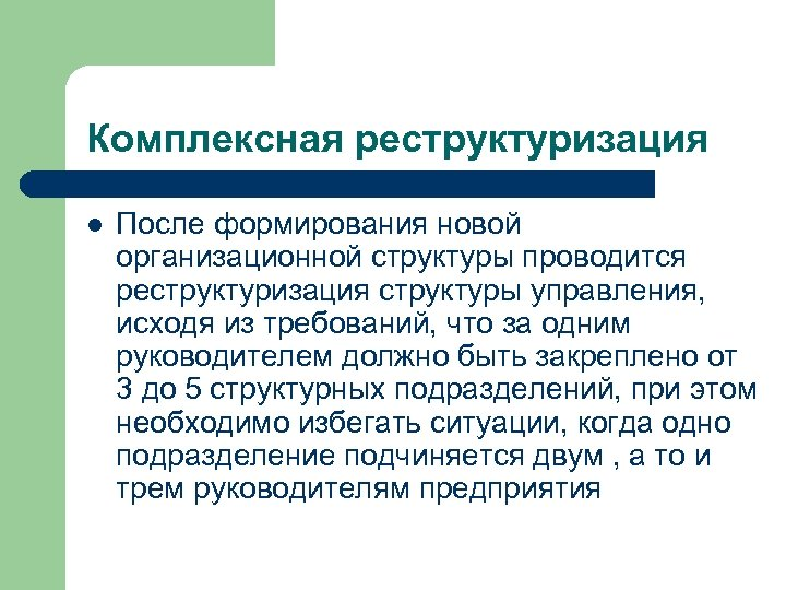 Комплексная реструктуризация l После формирования новой организационной структуры проводится реструктуризация структуры управления, исходя из