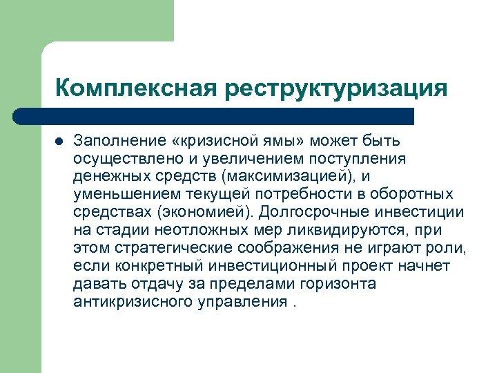 Комплексная реструктуризация l Заполнение «кризисной ямы» может быть осуществлено и увеличением поступления денежных средств