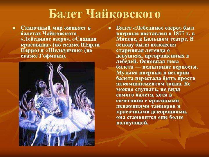 Балет Чайковского n Сказочный мир оживает в балетах Чайковского «Лебединое озеро» , «Спящая красавица»
