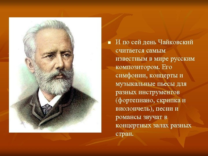 n И по сей день Чайковский считается самым известным в мире русским композитором. Его