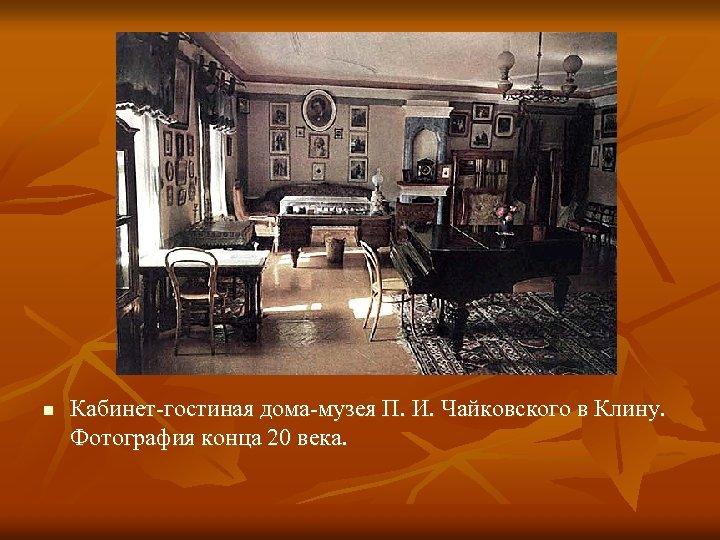 n Кабинет-гостиная дома-музея П. И. Чайковского в Клину. Фотография конца 20 века.