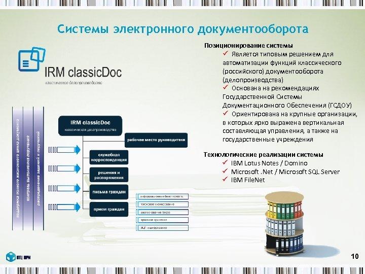 Системы электронного документооборота Позиционирование системы ü Является типовым решением для автоматизации функций классического (российского)
