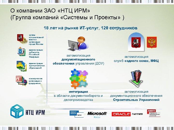 О компании ЗАО «НТЦ ИРМ» (Группа компаний «Системы и Проекты» ) 18 лет на