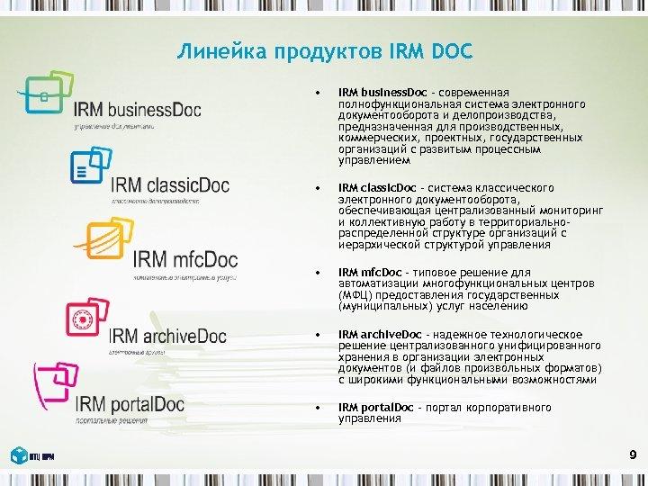 Линейка продуктов IRM DOC • IRM business. Doc – современная полнофункциональная система электронного документооборота