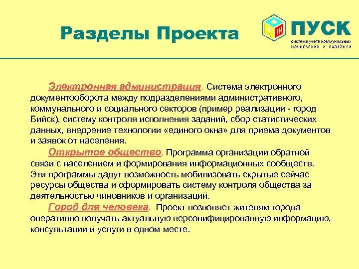 Разделы Проекта Электронная администрация. Система электронного документооборота между подразделениями административного, коммунального и социального секторов