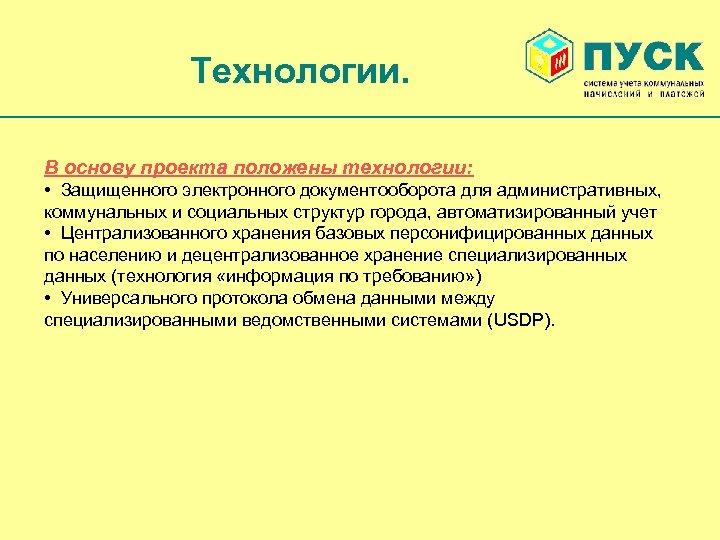 Технологии. В основу проекта положены технологии: • Защищенного электронного документооборота для административных, коммунальных и