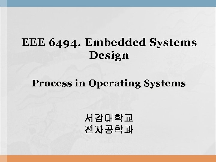 EEE 6494. Embedded Systems Design Process in Operating Systems 서강대학교 전자공학과