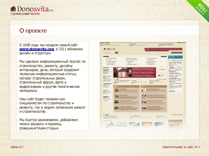 О проекте В 2009 годы мы создали новый сайт www. donosvita. org, в 2011
