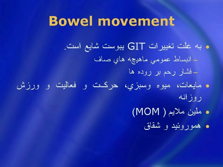Bowel movement • ﺑﻪ ﻋﻠﺖ ﺗﻐﻴﻴﺮﺍﺕ GIT ﻳﺒﻮﺳﺖ ﺷﺎﻳﻊ ﺍﺳﺖ. − ﺍﻧﺒﺴﺎﻁ ﻋﻤﻮﻣﻲ