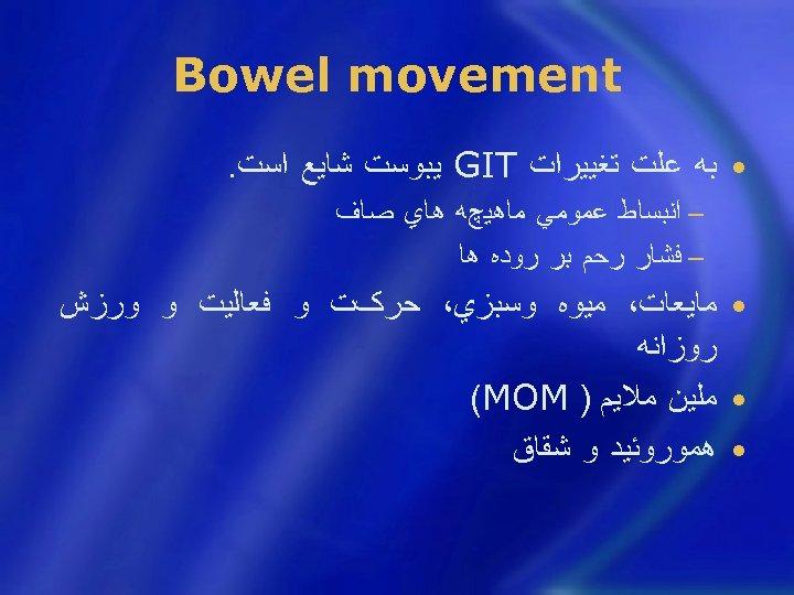 Bowel movement • ﺑﻪ ﻋﻠﺖ ﺗﻐﻴﻴﺮﺍﺕ GIT ﻳﺒﻮﺳﺖ ﺷﺎﻳﻊ ﺍﺳﺖ. − ﺍﻧﺒﺴﺎﻁ ﻋﻤﻮﻣﻲ