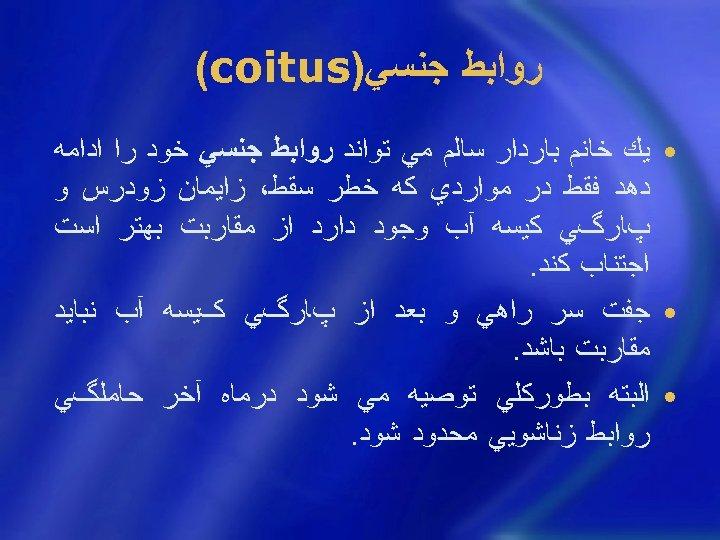 ﺭﻭﺍﺑﻂ ﺟﻨﺴﻲ) (coitus • ﻳﻚ ﺧﺎﻧﻢ ﺑﺎﺭﺩﺍﺭ ﺳﺎﻟﻢ ﻣﻲ ﺗﻮﺍﻧﺪ ﺭﻭﺍﺑﻂ ﺟﻨﺴﻲ ﺧﻮﺩ
